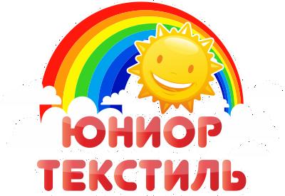 Юниор текстиль - РФ